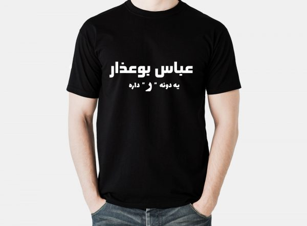 تیشرت عباس بوعذار
